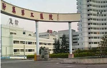 中山大学附属第五医院